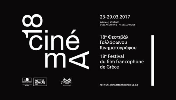 18 festival film francophone-2017