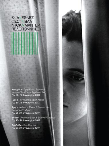 3rd Peloponnese International Documentary Festival-2017