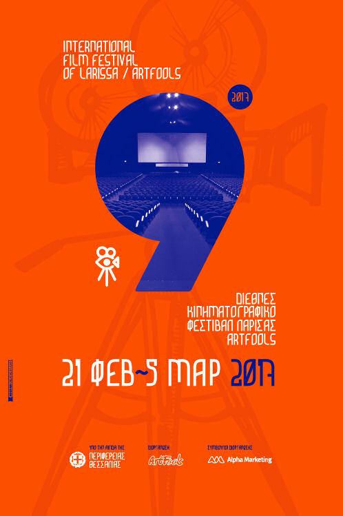 9o-diethnes-kinimatografiko-festival-2017