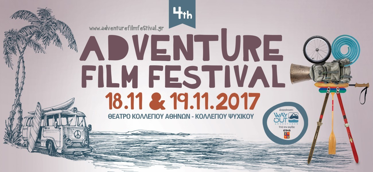Athens Adventure Film Festival-2017