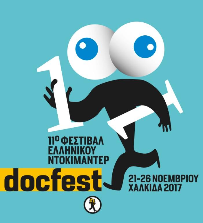 docfest-2017