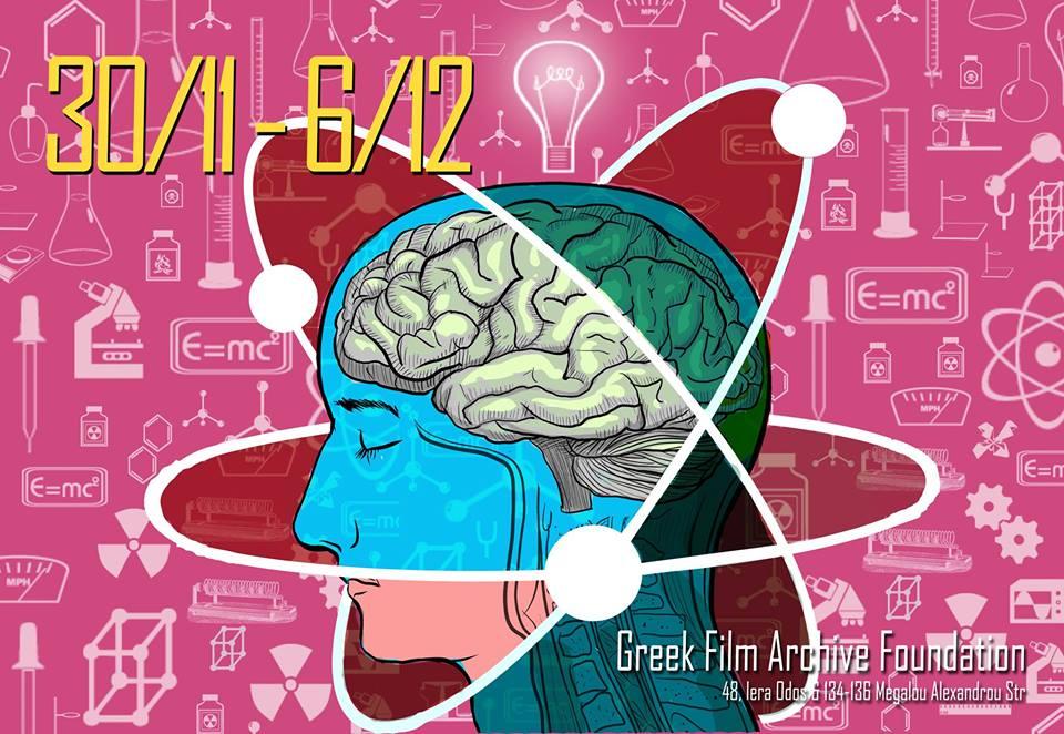 greek film archive foundation-2017