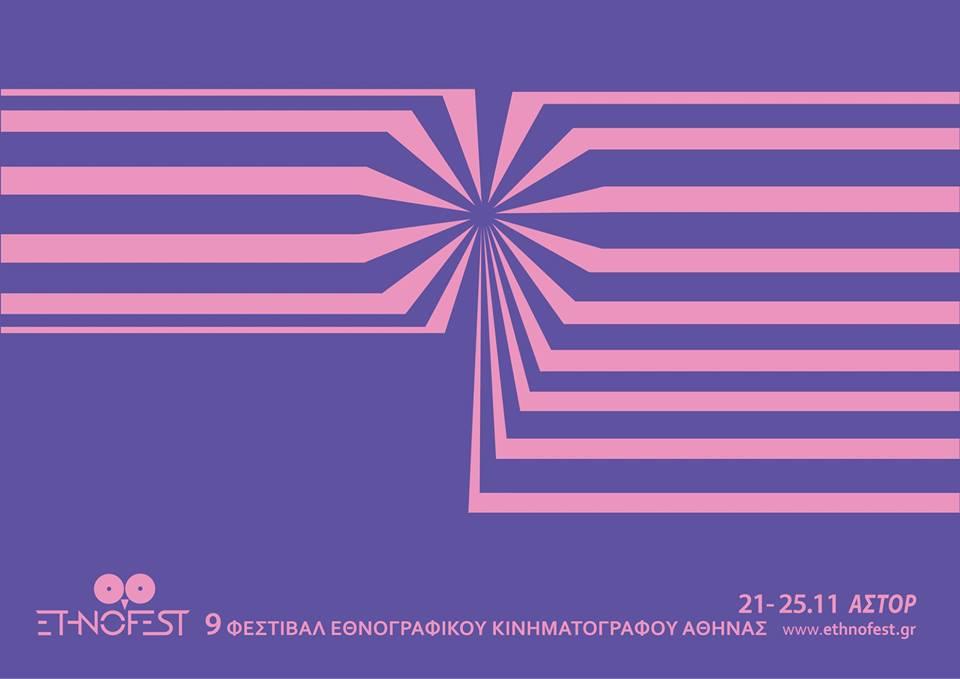 9th Athens Ethnographic Film Festival 2018