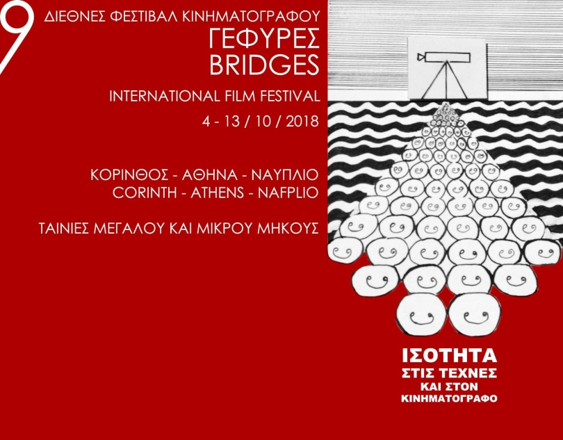 9th Bridges International Film Festival 2018