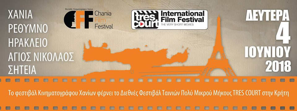 Trs Court International Film Festival-Crete-2018