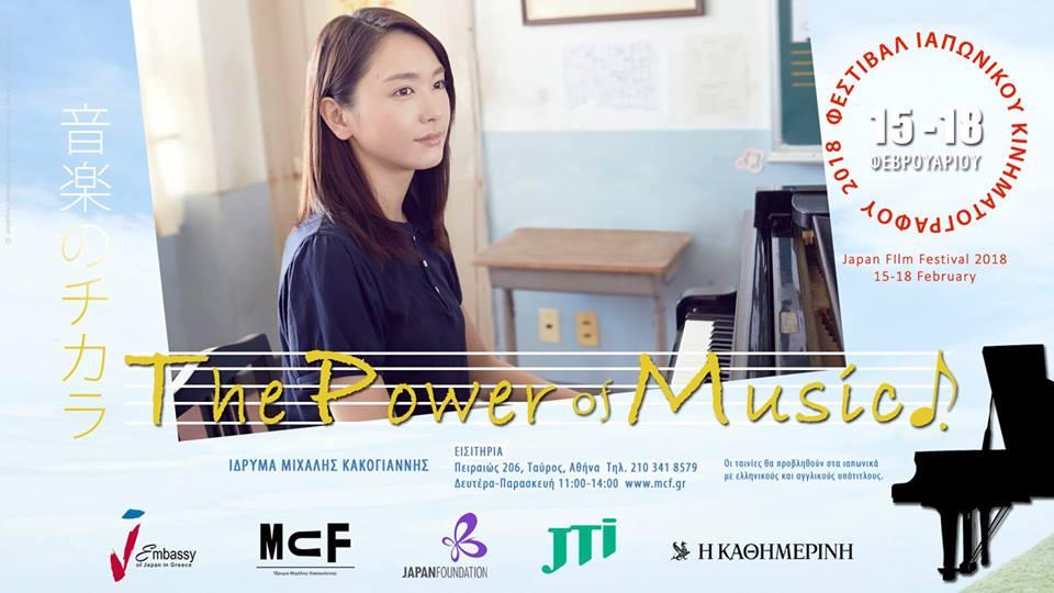 japan film festival-2018