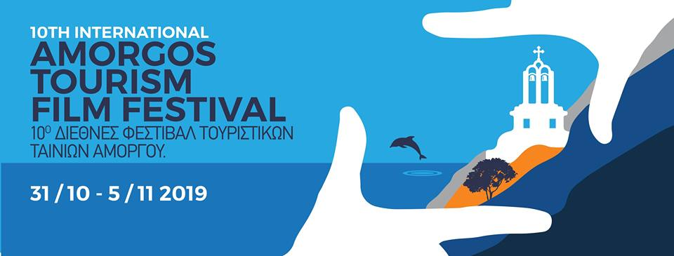 10th Amorgos Tourism Film Festival 2019