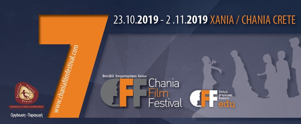7th Chania Film Festival 2019