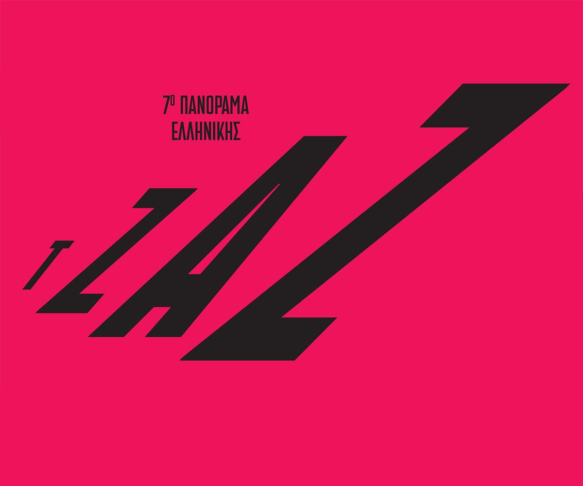 7o panorama ellinikis tzaz-2017