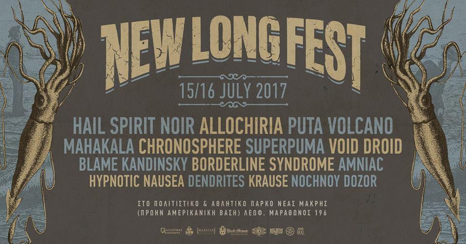 New Long Fest-2017