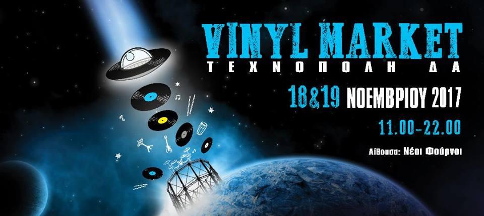 Vinyl Market-11-2017