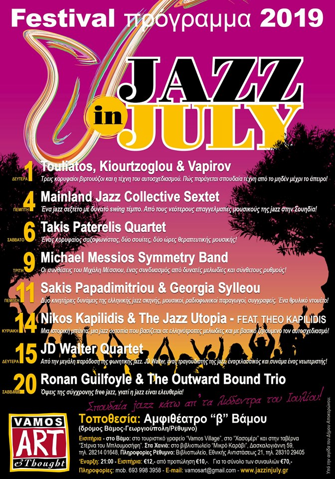 Jazz in July 2019